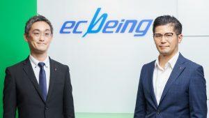株式会社ecbeing様